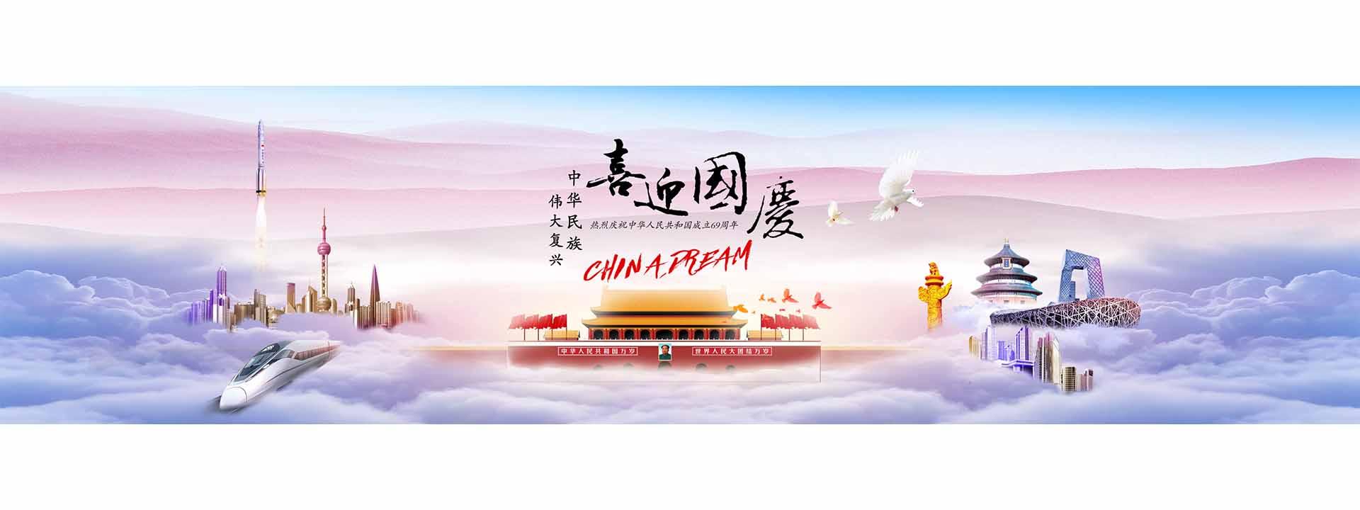 中华民族,伟大复兴。金声宝